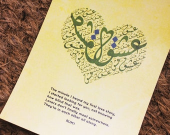 Rumi Love Story - Rumi Decor | Wall Art Prints | Rumi Love Story in Arabic Calligraphy | Islamic Wall Art & Digital Paintings