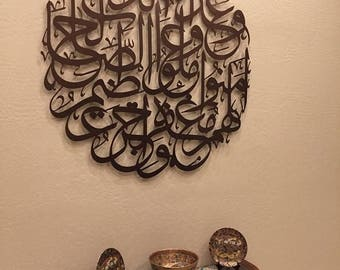 Arabic Quran Verse Ayah Calligraphy Islamic Muslim Wall Art Piece