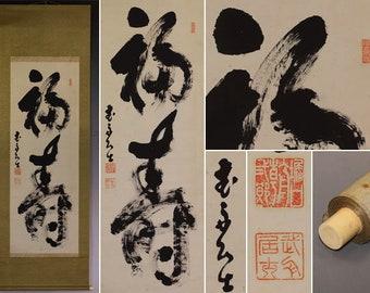 Japanese Fine Art Painting Wall Hanging Scroll Inkwash Calligraphy Fukujyu long life and happiness Kakejiku–1710008