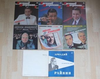Vintage Soviet USSR Cold War Russian Humor Vinyl Records Lot of 8 RARE!