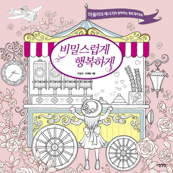 Secretly And Happily Healing Coloring Book With Adlers