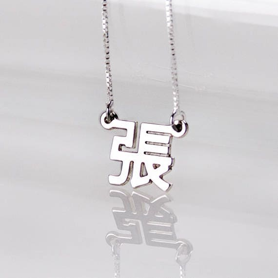 Personalized Chinese Name Necklace In Sterling Silver 0.925 by Etsy