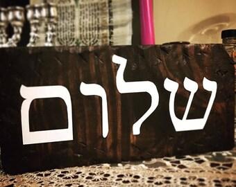 Shalom Wood Sign