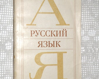 Textbook of Russian language. Soviet textbook. Learning russian. Manual of Russian. For studies of Russian. USSR book. Spelling, punctuation