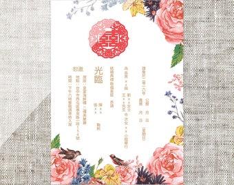 printable editable chinese wedding invitation download by imleaf