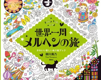 Around the World Trip by Funo Yanagawa no.3 - a fairy tale world with cat coloring book for adult Japanese colouring book, 9784062201643