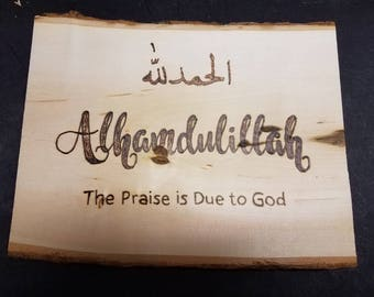 Alhamdulillah wall plaque.. in Arabic with English translation