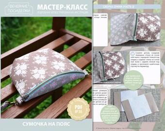 "PDF Sewing Tutorial ""Belt bag"" (in Russian)"