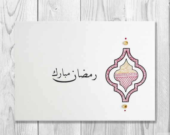 Items similar to hand drawn ramadan mubarak card ramadan greeting items similar to hand drawn ramadan mubarak card ramadan greeting card happy ramadan islamic cards muslim cards islamic greetings on etsy m4hsunfo
