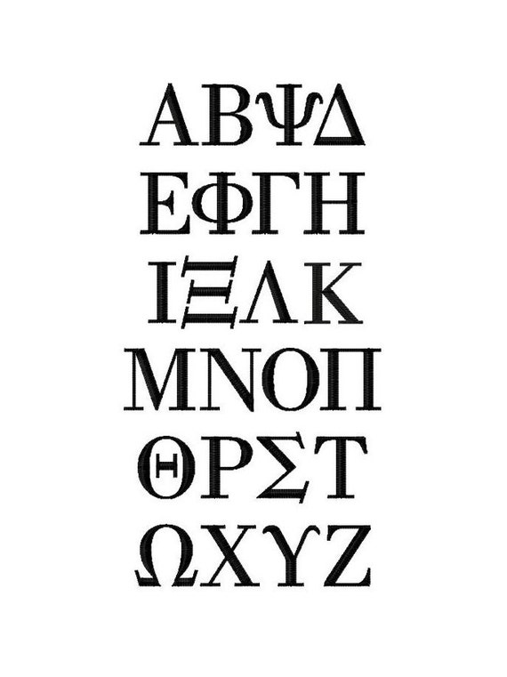 Greek Letters Upper Case Machine Embroidery Font 6 Sizes