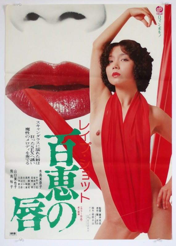 Adult Movie Poster 80