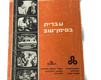Vintage Hebrew Course TV Book 1 - Illustrated - Copyright 1974 Printed in Israel - Prof. C. Rabin from Hebrew University, Jerusalem