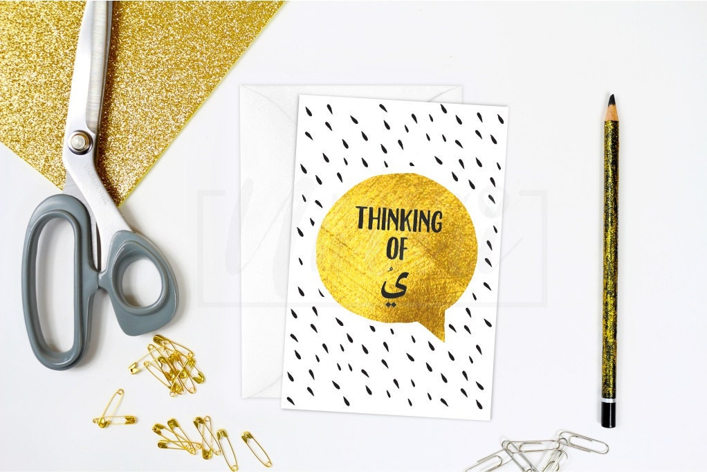 Thinking of you arabic greeting card islamic card a6 zoom m4hsunfo