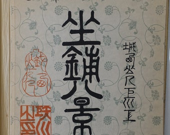 Zashiki Hakkei from the collection of Alexander G. Mosle, 7 of 8 prints