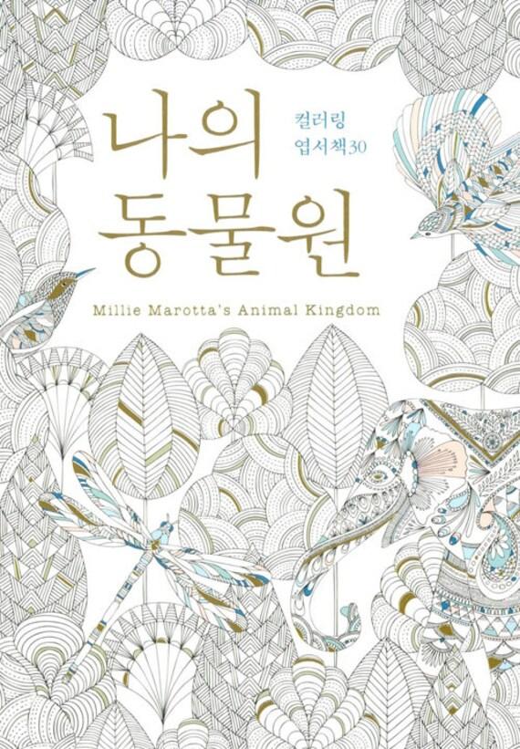 Millie Marottas Animal Kingdom Postcards Coloring Book By