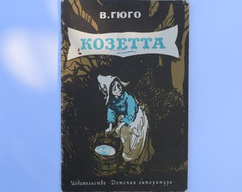 "Soviet vintage children's book ""Kozetta"" by Gugo. Russian vintage books. USSR kid's book. Children classic literature. USSR illustrations."