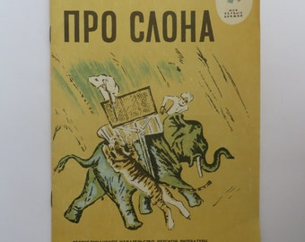"Soviet children's book ""About the elephant"" by Zhitkov. Vintage russian book. USSR 1990s"