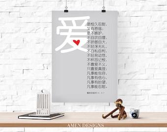 Chinese Scripture. 1 Corinthians 13:4-7. 哥林多前书 13. 11x14in. PDF. Printable Christian Typography Print Design.