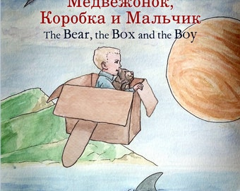 Russian English Bilingual Children's Book Autographed, Personalized to Child, 1 dollar from each book donated to school of your choice!