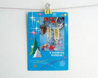soviet vintage greeting postcard happy new year card 1970s new years champagne