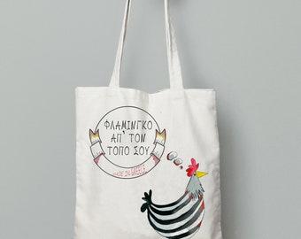 Market tote bag, Greek tote bag, Tote bag canvas, summer tote bag, printed tote bag, made in greece, beach bag tote, tote bag canvas, totes