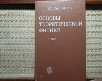 USSR book: Theoretical Physics Fundamentals. Volume 1. By Saveliev