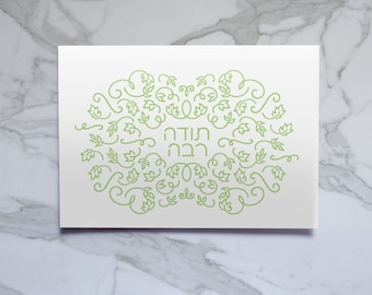 Hebrew Thank You Card - Toda Raba