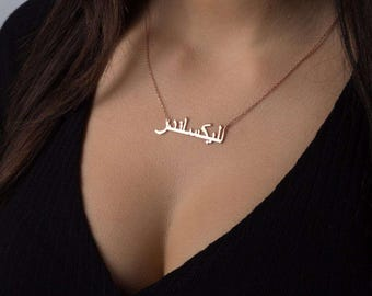 Name Necklace,arabic letters name necklace, arabic calligraphy name necklace Personalized Arabic Necklace,Arabic Letter with Name,Arabic Nec