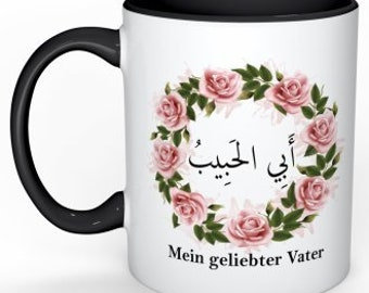 My beloved Father أبي الحبيب called Cup Cup German-Arabic