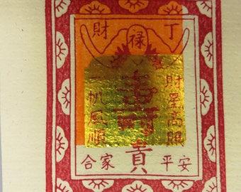 Chinese Joss Paper (200 sheets)