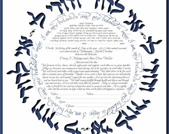 Ketubah Jewish marriage contract  (ani ledodi pc) text fill in available
