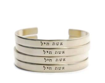 Eshet Chayil - Proverbs 31 - Hand Stamped - Metal Bracelet - Cuff