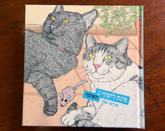 Pinat Lituf 2 (2017, in Hebrew)