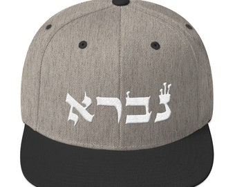 Snapback Hat The word Created in Hebrew Snapback Hat 3D Puff Embroidered baseball cap hat unisex 100% cotton Made in the USA