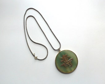 Vintage Jadeite Chinese Character Necklace | happiness | longevity