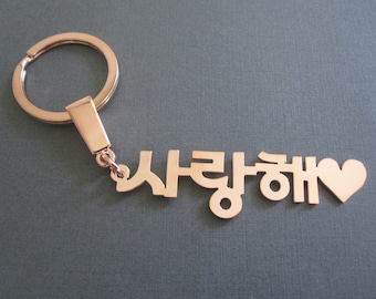 Personalized Korean Name Keychain with Heart- 3 Colors - Hangul Name - Korean Keychain - Custom Name Gift - Hangul - Custom Name Keychain