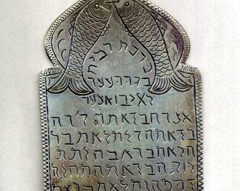 Morocco - Silver - Talisman JUDAICA Amulet known as LOUHA