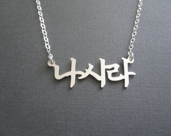 Personalized Sterling Silver Korean Name Necklace - Hangul Name Necklace - Korean Necklace - Korean Jewelry - Custom Name Gift