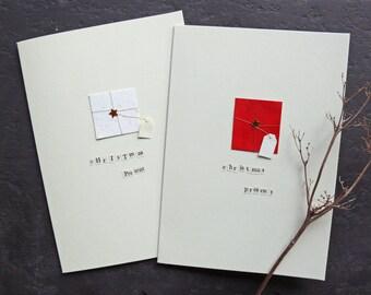 Handmade Christmas Present Cards