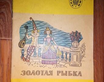 Сhildren book Picture book Goldfish children's literature Illustrated book Russian Vintage Children's Book