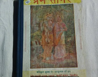 Exotic  indian shri chaitanya prem sagar one of the first books published in modern hindi