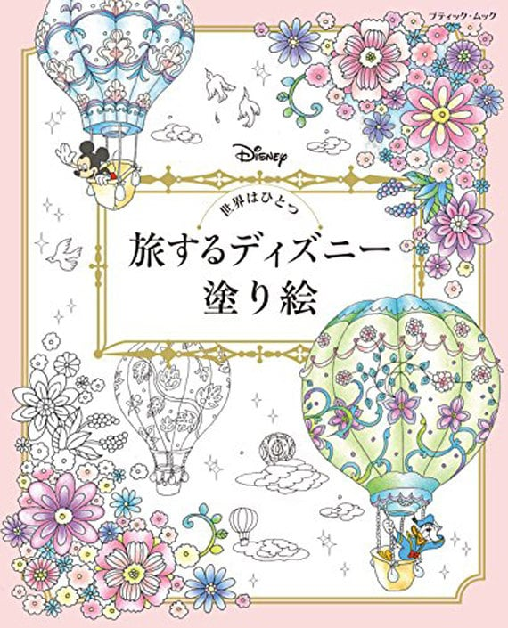 One World Disney to Travel Coloring Book Traveling the World
