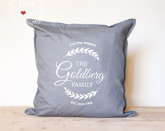 Jewish Wedding Gift, Family Name, Hebrew name, Rosh Hashanah, Throw Pillow, Cushion, Jewish Home, Farmhouse, Family Established, by Isralove