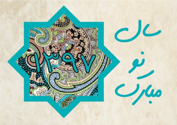 Persian new year nowruz greeting card description teal blue persian new year nowruz m4hsunfo
