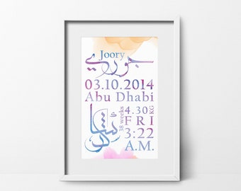 Digital custom arabic calligraphy 2 words in diwani digital nursery art print personalized baby birth print baby gift birth announcement negle Choice Image