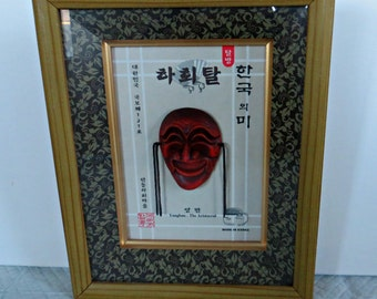 Vintage Asian Theater Mask Shadow Box  The Aristocrat