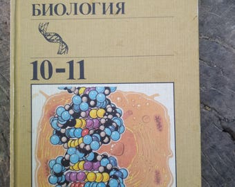 Textbook on General Biology for the 10-11 grade of secondary school. General Biology 10-11 textbook 1992