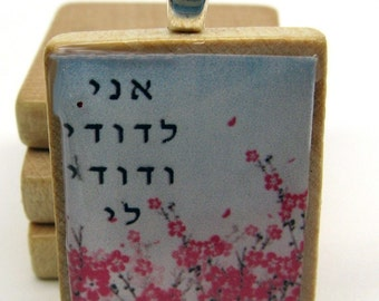 Hebrew Scrabble tile - Ani LDodi - I am my beloved's - cherry blossoms