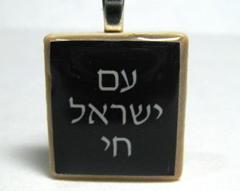 Am Yisrael Chai - The People of Israel Live - Hebrew Scrabble tile pendant - black