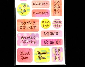 Japanese Stickers -  Thank You Stickers - Gift Stickers - Hiragana Stickers - Masking Tape Stickers  (S74)